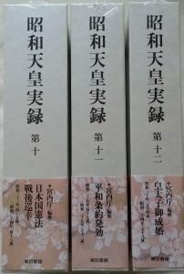 2017syouwatennoujituroku2